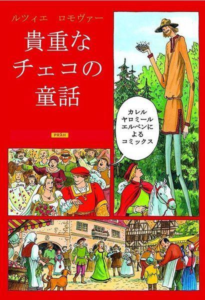 Zlaté české pohádky - japonsky